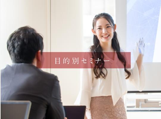 https://morehappi.jp/experience/#seminar